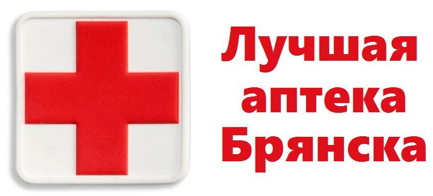 Лучшая аптека по мнению жителей Брянска