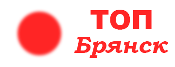 ТОП Брянск