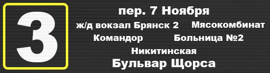Маршрутка 3 в Брянск