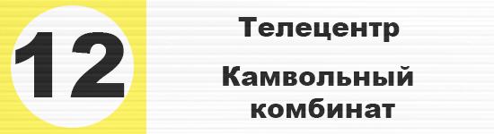 Троллейбус №12 Брянск