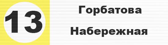 Троллейбус №13 Брянск