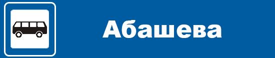 Остановка Абашева в Брянске