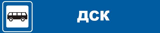 Остановка ДСК в Брянске