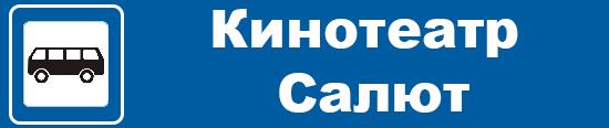Остановка Кинотеатр Салют в Брянске