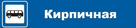 Остановка Кирпичная в Брянске
