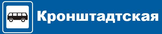 Остановка Кронштадтская в Брянске