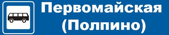 Остановка Первомайская (Полпино) в Брянске