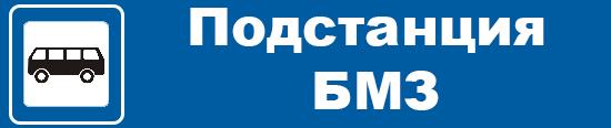 Остановка Подстанция БМЗ в Брянске