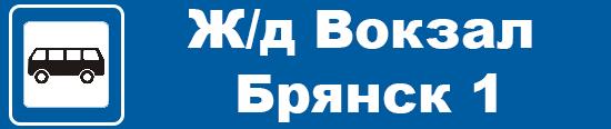 Остановка Ж/д Вокзал Брянск 1