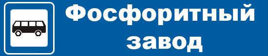 Остановка Фосфоритный завод в Брянске