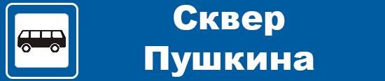 Остановка Сквер Пушкина в Брянске